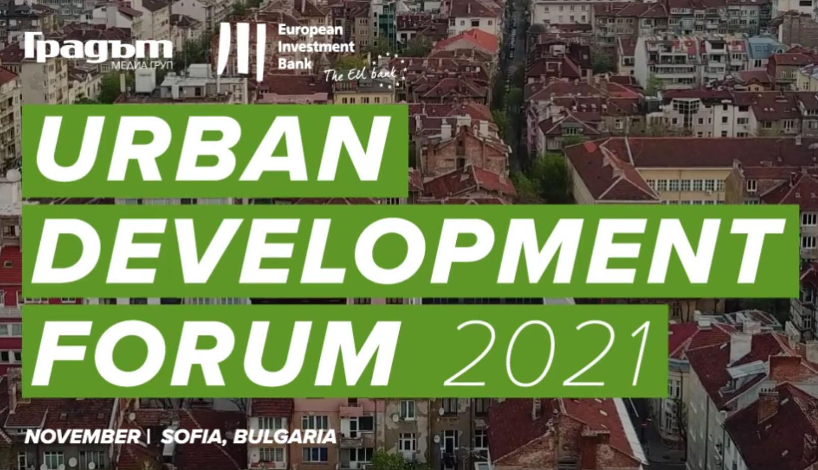 Urban Development Forum 2021 | Ноември 2021
